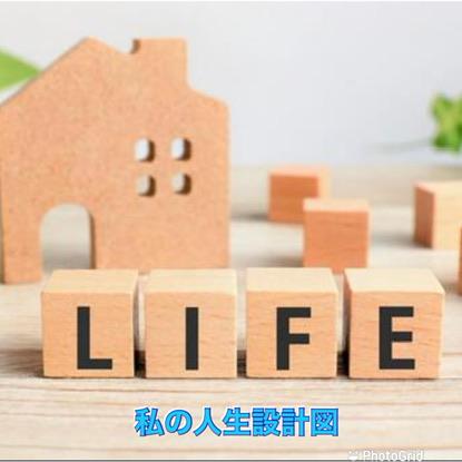 人生設計図🎶春はそこまで・・